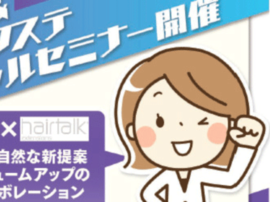 3D増毛エクステ&世界特許シールエクステ ジョイントスペシャルセミナー in 川崎